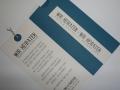 Hochzeitskarte Be Pure in azurblau